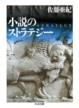 小説のストラテジー(ちくま文庫)
