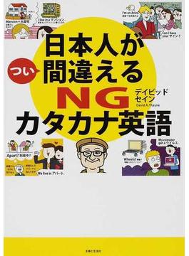 日本人がつい間違えるNGカタカナ英語 そのカタカナ英語ネイティブには通じません!