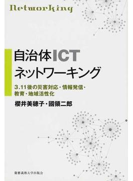 自治体ICTネットワーキング 3.11後の災害対応・情報発信・教育・地域活性化