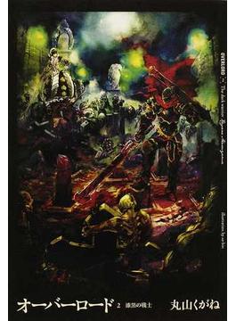 オーバーロード 2 漆黒の戦士