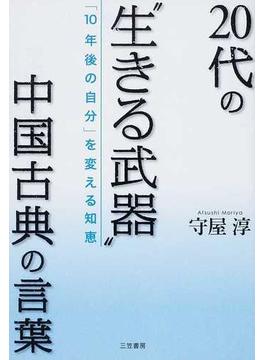 """20代の""""生きる武器""""中国古典の言葉 「10年後の自分」を変える知恵"""