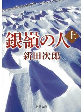 銀嶺の人(上)
