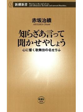 知らざあ言って聞かせやしょう―心に響く歌舞伎の名せりふ―(新潮新書)