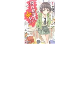 僕は友達が少ない 7(MFコミックス アライブシリーズ)
