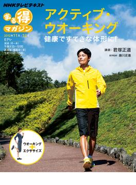NHK まる得マガジン アクティブ・ウオーキング 健康ですてきな体形に! 2012年11月/12月(NHKテキスト)