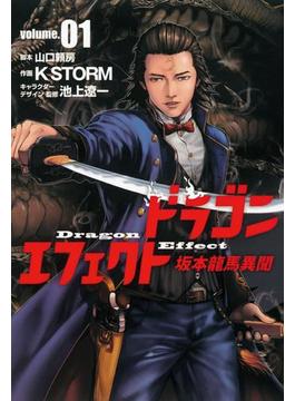 ドラゴンエフェクト 坂本龍馬異聞1(ヒーローズコミックス)(ヒーローズコミックス)