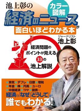 経済のしくみをカラー図解で読み解く! 池上彰の経済のニュースが面白いほどわかる本(中経出版)