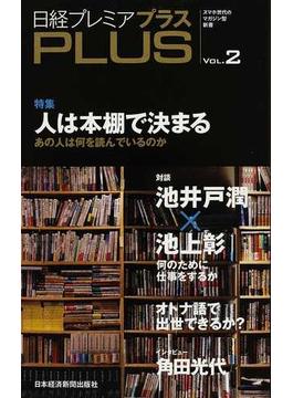 日経プレミアプラス VOL.2 人は本棚で決まる