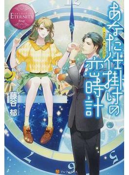 あなた仕掛けの恋時計 Kotomi & Mitsuhiko(エタニティブックス)