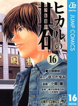 ヒカルの碁 16(漫画)の電子書...