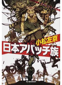 日本アパッチ族(ハルキ文庫)