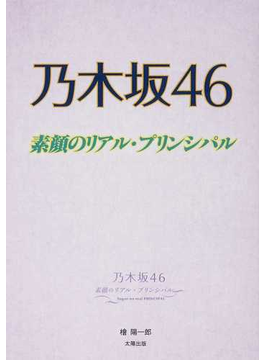 乃木坂46 素顔のリアル・プリンシパル