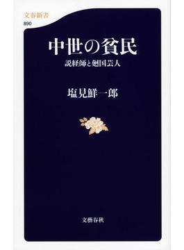 中世の貧民 説経師と廻国芸人(文春新書)