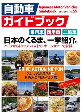 自動車ガイドブック 2012-2013 Vol.59[Full版]