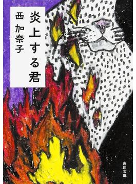 炎上する君
