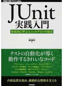 JUnit実践入門 体系的に学ぶユニットテストの技法