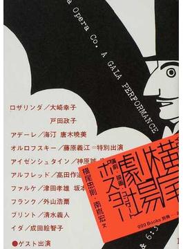 横尾劇場 演劇・映画・コンサートポスター