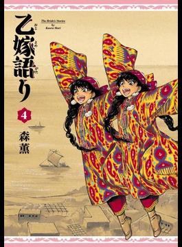 乙嫁語り 4巻(HARTA COMIX)