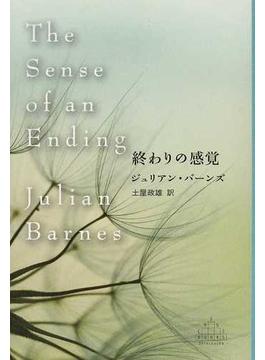 終わりの感覚(CREST BOOKS)