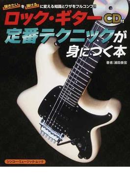 ロック・ギター定番テクニックが身につく本 弾きたいを弾けるに変える知識とワザをフルコンプ!!