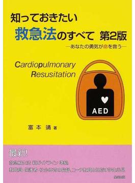 知っておきたい救急法のすべて あなたの勇気が命を救う 第2版