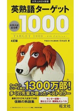 英熟語ターゲット1000 大学入試出る順 4訂版
