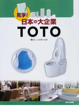 見学!日本の大企業TOTO