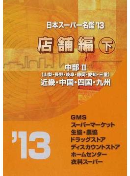 日本スーパー名鑑 2013年版店舗編下 中部 2 山梨・長野・岐阜・静岡・愛知・三重