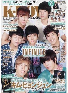 K−BOY Paradise Vol.07 祝!日本デビュー一周年INFINITE 最新&最速!熱血巻末大特集キム・ヒョンジュン