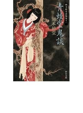 青蛙堂鬼談 - 岡本綺堂読物集二