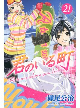君のいる町 21 (講談社コミックスマガジン)(少年マガジンKC)