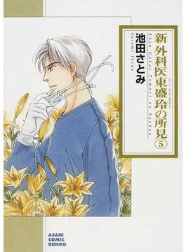 新外科医東盛玲の所見 5(朝日コミック文庫(ソノラマコミック文庫))