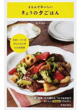 えらんでおいしいきょうの夕ごはん 定番・塩麴・圧力鍋からつくりおきまでおいしいokazuバラエティ