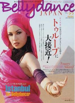 ベリーダンス・ジャパン おんなを磨く、女を上げるダンスマガジン Vol.22(2013WINTER) 〈総力特集〉日本のトゥループに大接近!/ベリーダンサーのためのイスタンブール案内