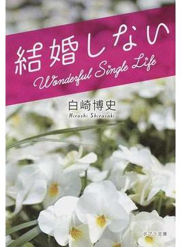 結婚しない Wonderful Single Life