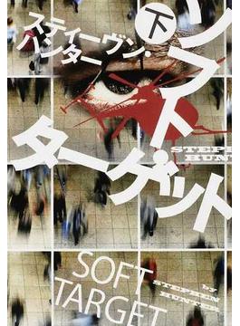 ソフト・ターゲット 下(扶桑社ミステリー)