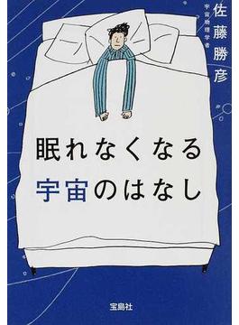 眠れなくなる宇宙のはなし(宝島SUGOI文庫)