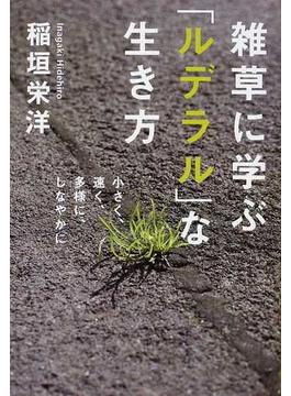 雑草に学ぶ「ルデラル」な生き方 小さく、速く、多様に、しなやかに