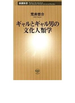 ギャルとギャル男の文化人類学(新潮新書)