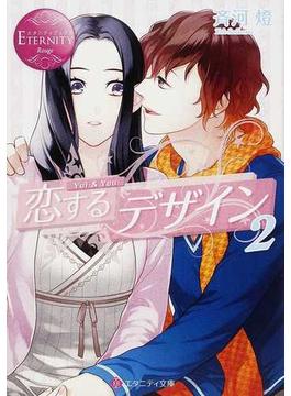 恋するデザイン Yui & You 2(エタニティ文庫)