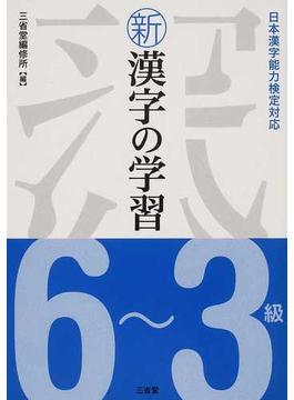新漢字の学習6〜3級
