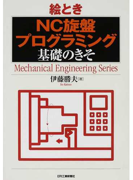 絵ときNC旋盤プログラミング基礎のきそ
