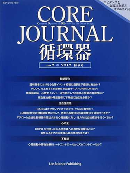CORE Journal循環器 no.2(2012秋冬号)
