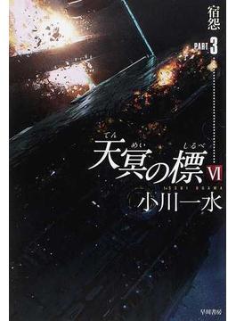 天冥の標 6PART3 宿怨 PART3(ハヤカワ文庫 JA)