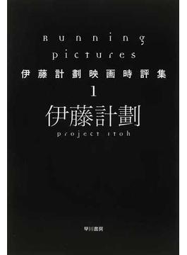 伊藤計劃映画時評集 1 Running Pictures(ハヤカワ文庫 JA)