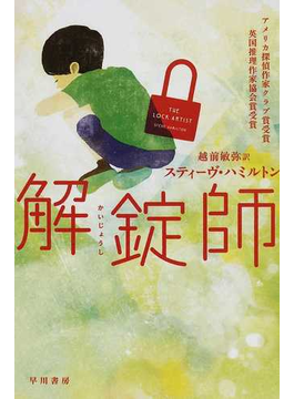 解錠師(ハヤカワ・ミステリ文庫)