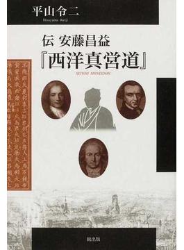 伝安藤昌益『西洋真営道』