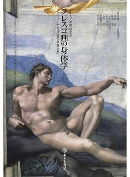 フレスコ画の身体学 システィーナ礼拝堂の表象空間