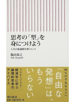 思考の「型」を身につけよう 人生の最適解を導くヒント(朝日新書)