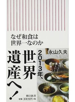なぜ和食は世界一なのか(朝日新書)